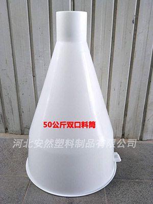 50公斤双口料筒