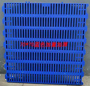 70*70蓝色加重加厚塑料漏粪板