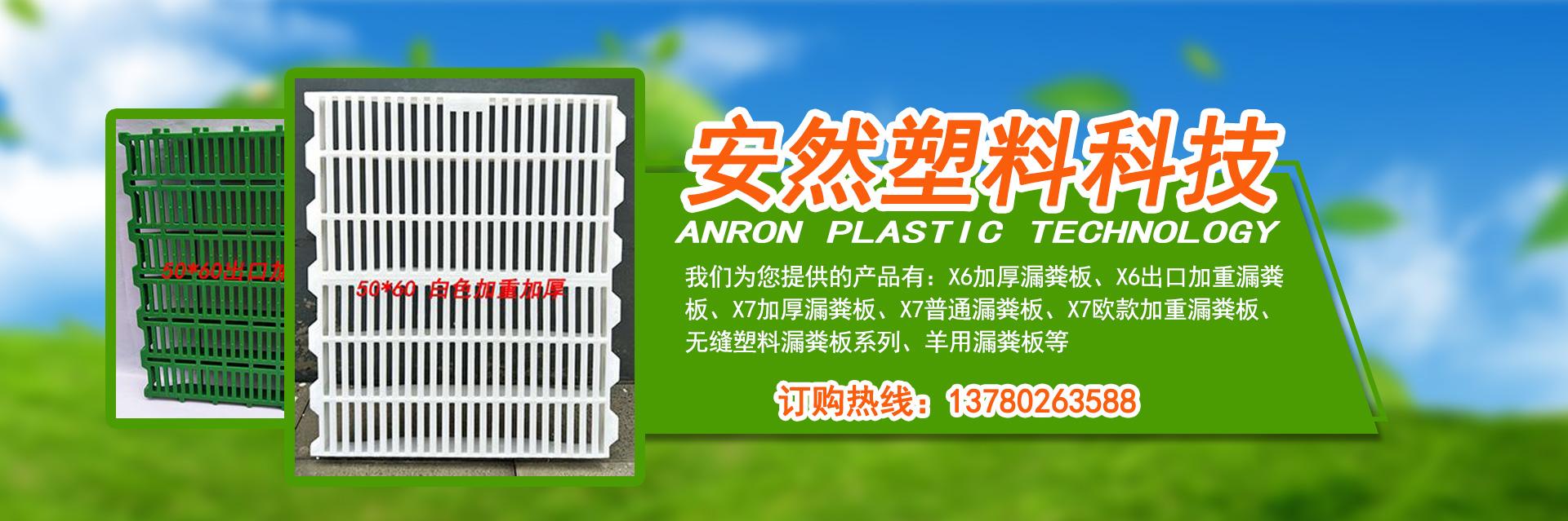 优质塑料漏粪板