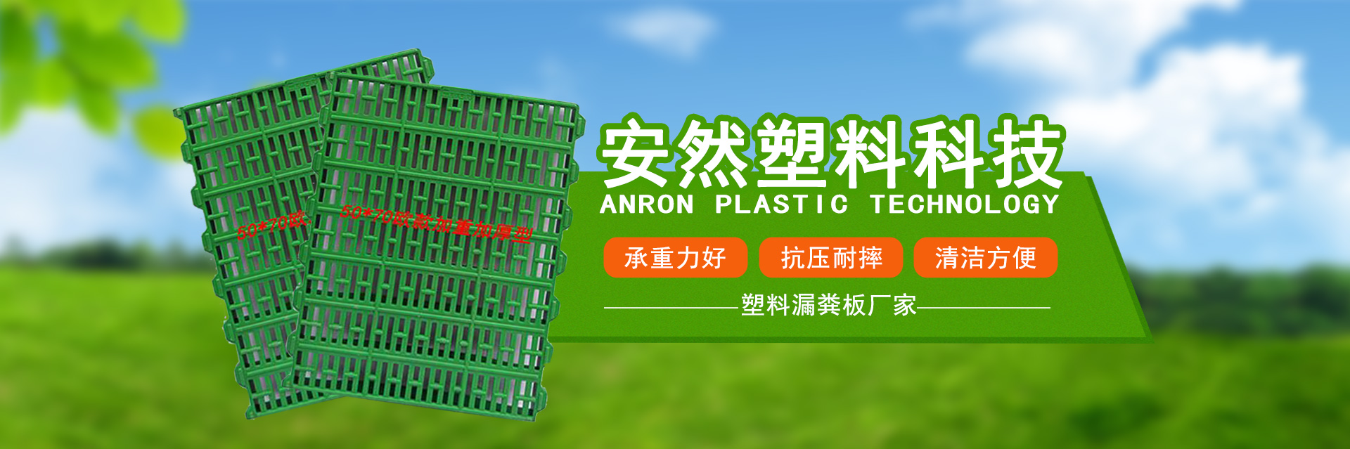 塑料制品漏粪板
